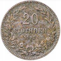Болгария 20 стотинок 1912г