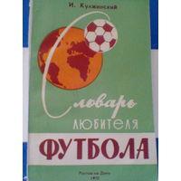 1970 Словарь любителя футбола