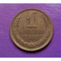 1 копейка 1986 года СССР #11