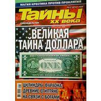 "Журнал ""Тайны ХХ века"", No31, 2009 год"