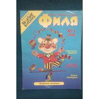 Журнал Филя 1 1998 год. Издательский дом Веселые картинки