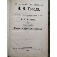 Сочинения и письма Гоголя 1909 год том 3, 7