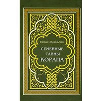 Рафаил Нудельман. Семейные тайны Корана