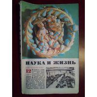 Наука и жизнь 1979 12 СССР журнал