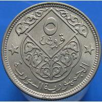 1к Сирия 5 пиастров 1956 (2-14) В КАПСУЛЕ распродажа коллеции