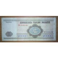 20000 рублей 1994 года, серия БО
