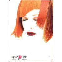 Рекламная открытка Ржавая 2
