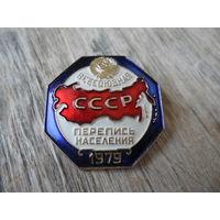 """Значок """"Всесоюзная перепись населения"""" 1979 г."""