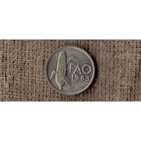 Португалия 2,5 эскудо 1983 /ФАО/флора/кукуруза// (AR)