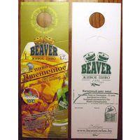 Этикетка пивная (галстук) Beaver Живое пиво No 2