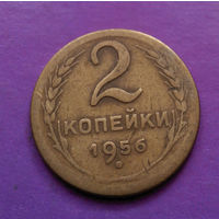 2 копейки 1956 СССР #05