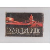 """""""Хатынь"""". Путеводитель по мемориальному комплексу.1973"""