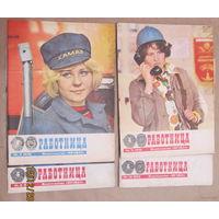 """Журнал """"Работница"""",1976 г.No5,9,11,12(все БЕЗ приложений)"""