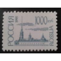 Россия 1995 стандарт 1000 руб