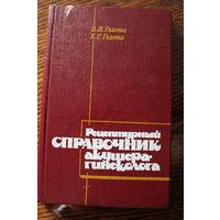 Рецептурный справочник акушера-гинеколога. 1988 г.и.