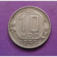 10 копеек 1955 года СССР #06