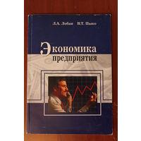 Экономика предприятия, Л.А. Лобан, В.Т. Пыко, 2006