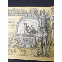 Ростов, Юг 100 рублей 1919 года, AU-UNC !! c 1 руб !