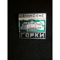 Значок ленинские горки