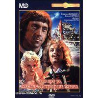 СКАЗ ПРО ТО, КАК ЦАРЬ ПЕТР АРАПА ЖЕНИЛ (Владимир Высоцкий)DVD5