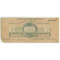 3 рубля 1919 год, Полевое казначейство Северо-Западного фронта (генерал Юденич)