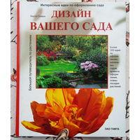 Дизайн вашего сада . Большой путеводитель по растениям . Херта Симон . 240 страниц красоты