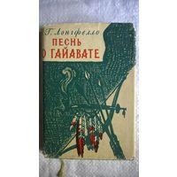Г. Лонгфелло  Песнь о Гайавате Перевод с английского И. Бунина. 1959 год