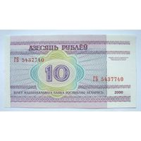 Беларусь 10 рублей 2000 ГБ UNC