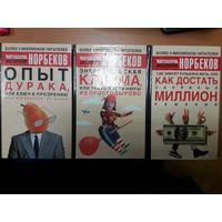 БЕЗ МИНИМАЛЬНОЙ ЦЕНЫ!!!  М.Норбеков. 3 книги одним лотом.  Предлагайте обмен на советский фарфор.