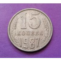 15 копеек 1987 СССР #04