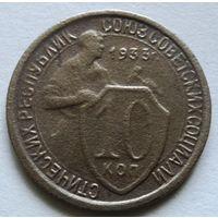 10 копеек 1933
