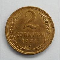СССР 2 копейки 1931