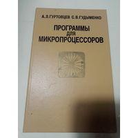 Программы для микропроцессоров.