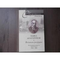 П.Долгоруков. Великая разруха