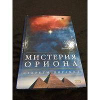 Мистерия Ориона. Секреты пирамид