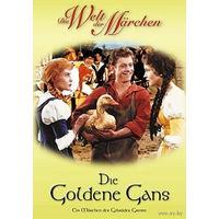 Немецкие сказки. Золотой Гусь / Die goldene Gans (Дефа, 1964) Скриншоты внутри