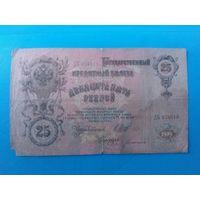 Россия. 25 рублей 1909 года.