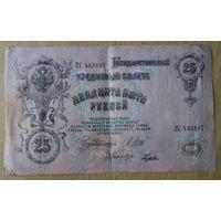 Россия 25 рублей Шипов-Гусев