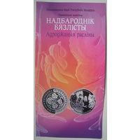 Буклет к монете Надбородник безлистый, Беловежская пуща 600 лет заповедного режима, Легенда про кукушку. Цена за 1 шт.