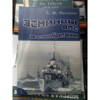 Эсминцы ВМС Великобритании.1-я часть.