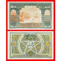 [КОПИЯ] Марокко 50 франков 1943г.(ND)