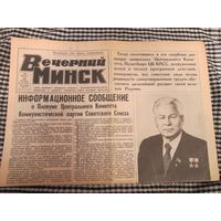 Вечерний Минск .Речь Черненко
