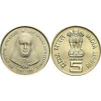 Индия 5 рупий 2009 100 лет Святая Альфонса UNC