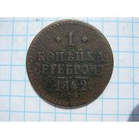 1 копейка серебром 1842 год Россия