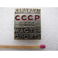 Знак. Кандидат Мастер спорта СССР. СФС (тяжёлый)