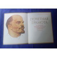 Грамота почетная за соцсоревнование, СССР