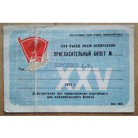 Пригласительный билет на XXV съезд ПКСМБ. 1974 г.