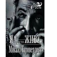 Микаэл Таривердиев. Я просто живу