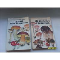 Книги о грибах Белоруссии