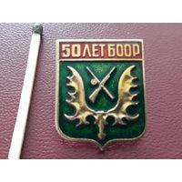 """Значок""""50 лет БООР"""""""